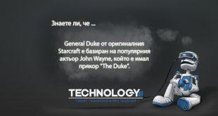 General Duke от Starcraft базиран на John Wayne