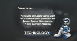 Silent Hill 1 във филм на Арнолд Шварценегер