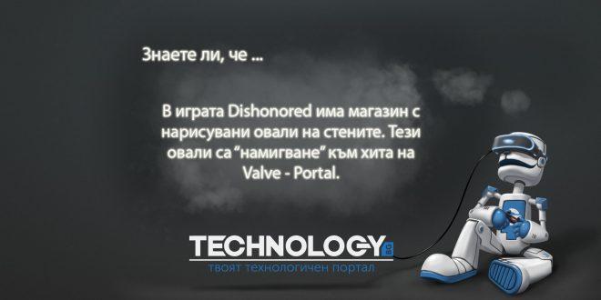 Portal изненадка в Dishonored