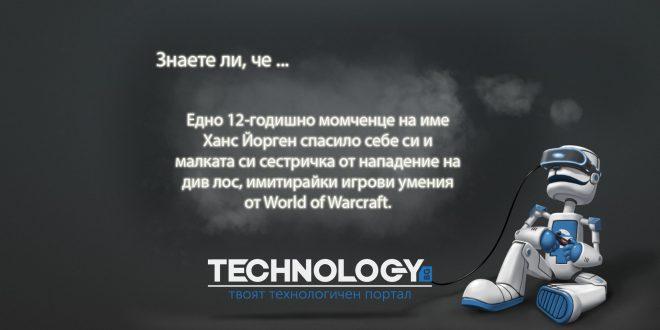World of warcraft спасява животи