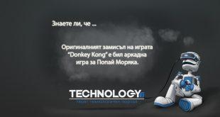 Donkey Kong замислен като игра за Попай