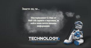 """Заглавна снимка на гейминг доза - """"Мистериозният G-Man"""""""