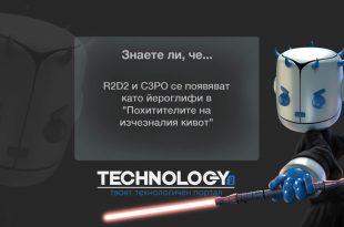 R2D2 и C3PO