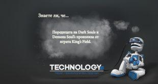 """Заглавна снимка на гейминг доза - """"Приоизходът на Dark Souls и Demon's Souls."""