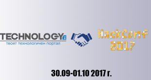 по-малко от 3 месеца до HackConf 2017