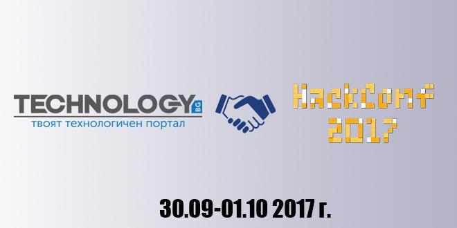 HackConf 2017/ Technology.bg - Медийно партньорство