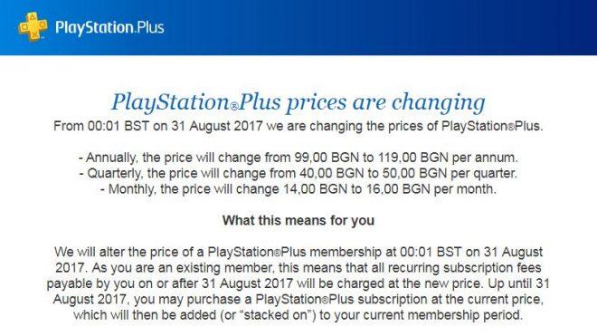 Sony обяви новите цени за PlayStation Plus с начало 31 август.