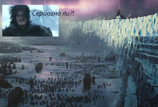 """Стената в """"Игра на тронове"""""""