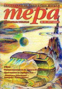 """Последният брой на списание """"Тера фантастика""""."""