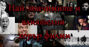 най-значимите и влиятелни хорър филми в историята