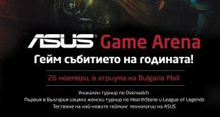 ASUS Game Arena събира геймърите на 26.11 в София
