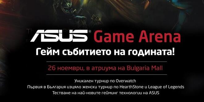 ASUS Game Arena ще се състои на 26.11
