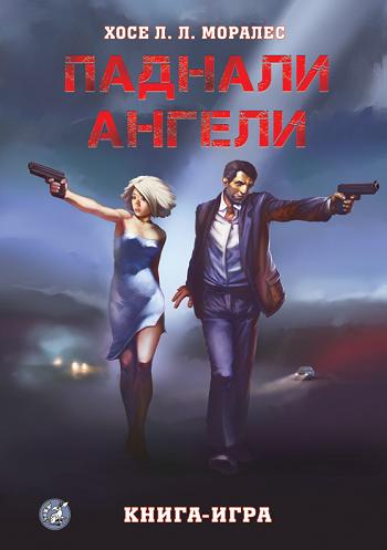 """Новата книга-игра """"Паднали ангели"""" от Хосе Моралес"""