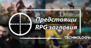 RPG заглавия