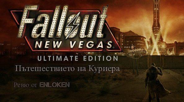 Fallout: New Vegas ultimate edition ревю – Пътешествието на Куриера