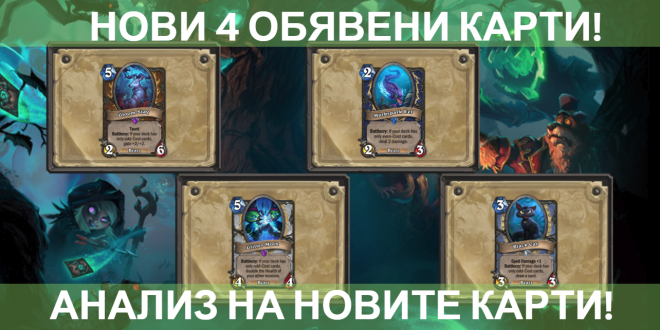 Анализ на новите карти от The WitchWood