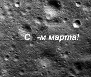 Честит Осми март от Луната!