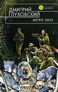 """Първото издание на """"Метро 2033"""" от издателство Эксмо"""