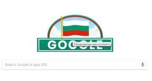 Google и българските събития