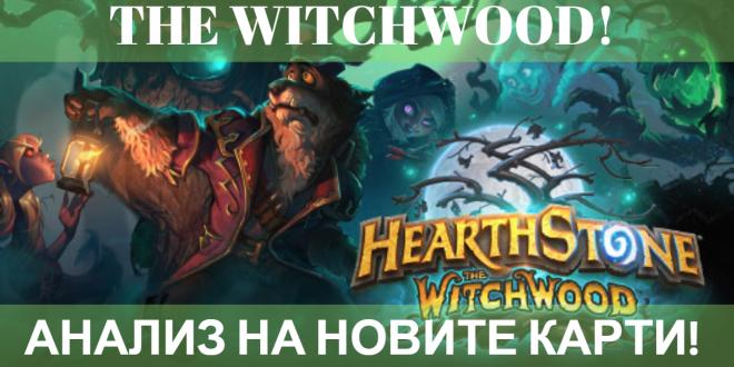 Hearthstone - новите карти от The Witchwood