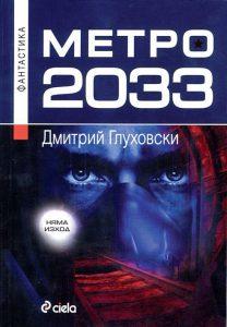 Корицата на първото българско издание