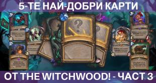 най-добри The WitchWood карти