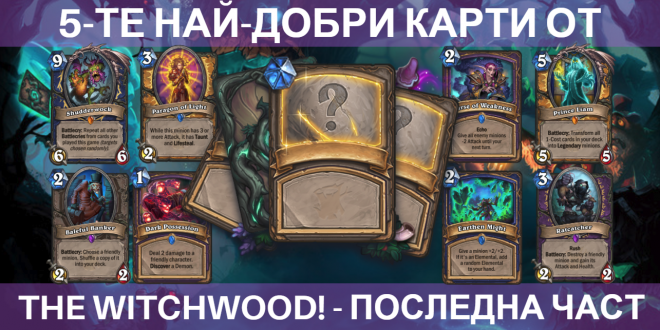 WitchWood карти