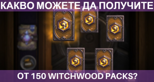 WitchWood packs