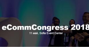 нашите впечатления от EcommCongress 2018