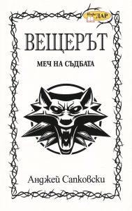"""Първото издание на """"Вещерът: Меч на съдбата"""", изд. """"Инфодар"""", 2008 г."""