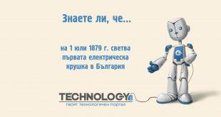 На 1 юли 1879 г. светва първата електрическа крушка в България