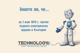 Кога светва първата електрическа крушка в България