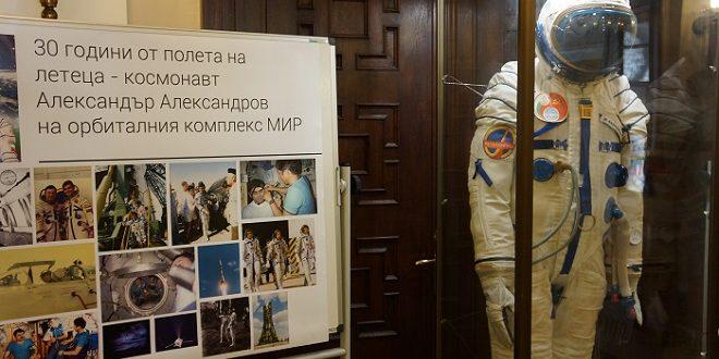 Костюмът на Александър Александров – втория български космонавт, е на изложба в БАН