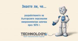 Разработването на българските персонални микрокомпютри започва през 1979 г.