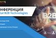 Digital B2B Technologies 2018