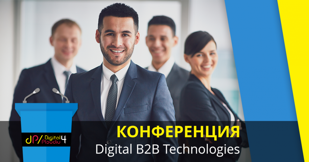 B2B technologies Digital4Plovdiv