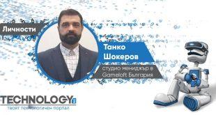 Танко Шокеров