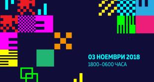 Задава се първата Софийска нощ на игрите – вижте какво ви очаква
