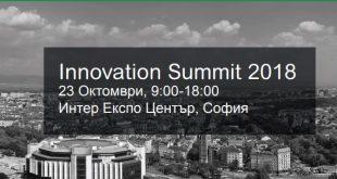Форум Иновации София 2018 ще се проведе през октомври