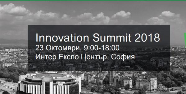 Форум Иновации София 2018
