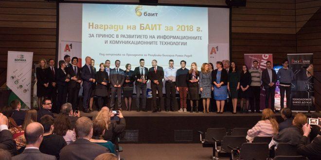 Награди на БАИТ 2018