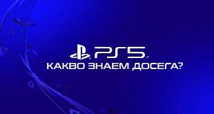 PlayStation 5 – какво трябва да знаем?