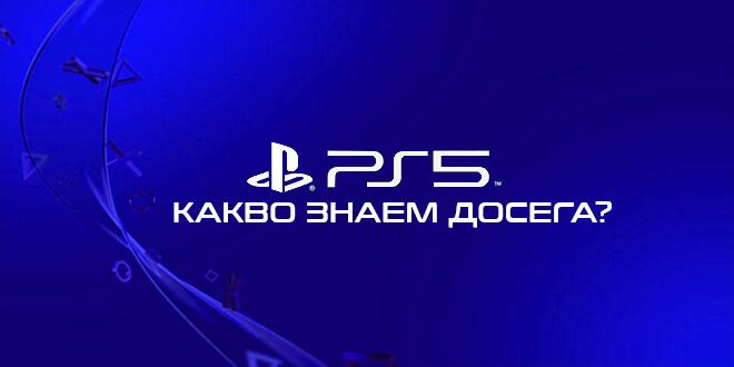 PlayStation 5 слухове до момента. Част от рубрика с технологични новини.
