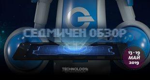 Седмичен обзор – Navi E3 2019 и още