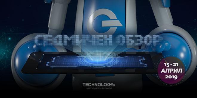 Седмичен обзор 15-21 април 2019 г. с основен фокус PlayStation 5 с ray tracing