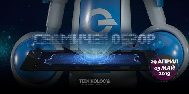 Тазседмичният обзор: Intel Xe с ray tracing и много таксита от Tesla