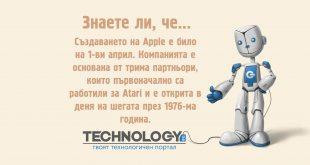 Основаването на Apple е било в Деня на Шегата, 1976