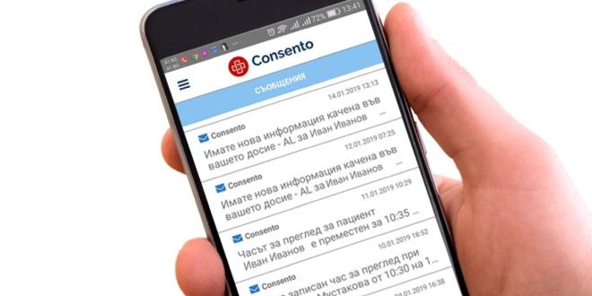 Consento стартира партньорство с Неоклиник