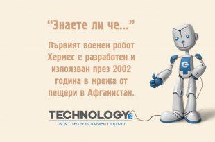 """Първият военен робот """"Хермес"""" - Дневна доза заглавно изображение"""