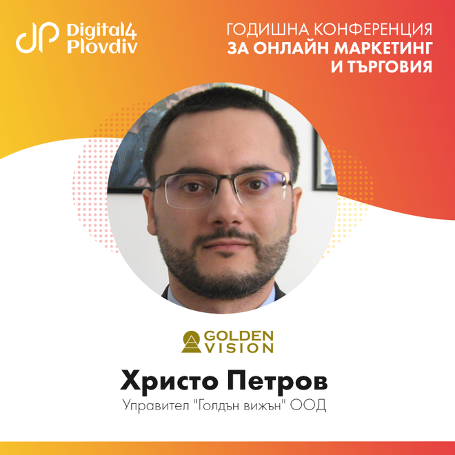 Digital4Plovdiv 2019 - Христо Петров
